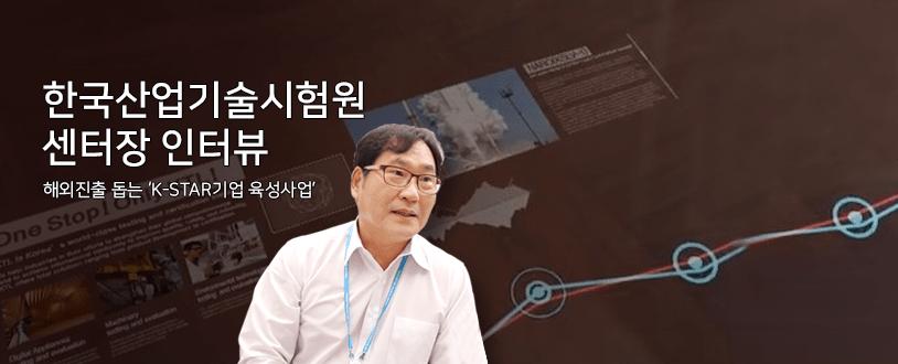 K-STAR기업 육성사업