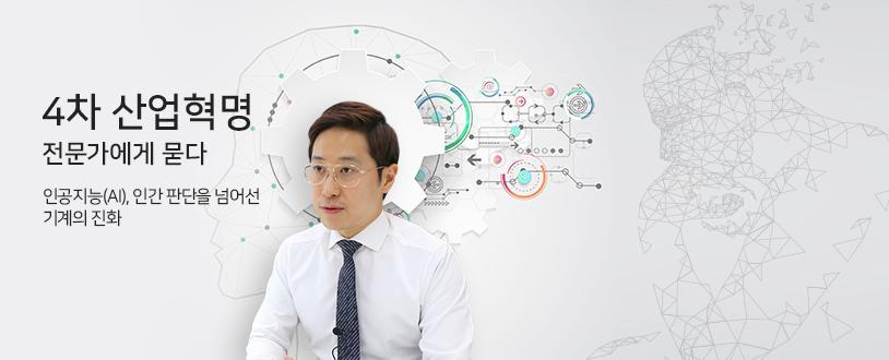 4차 산업혁명 - 인공지능