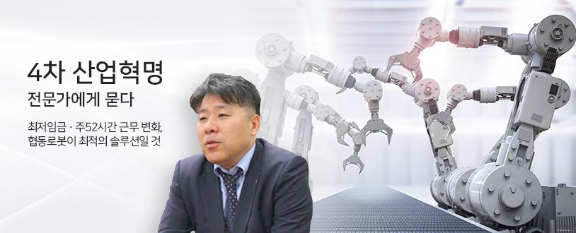 4차 산업혁명 - 로봇
