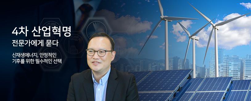 4차 산업혁명 - 신재생에너지