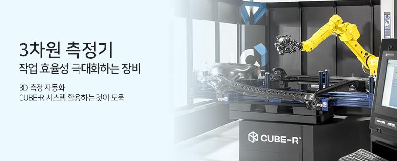 3D 측정기 강자 - 크레아폼