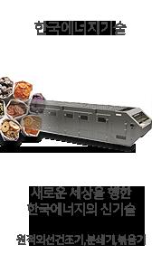 한국에너지기술