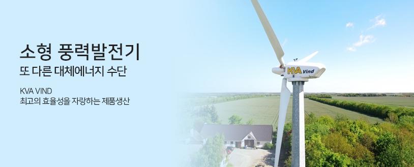최고 효율성 풍력발전기 - KVA VIND