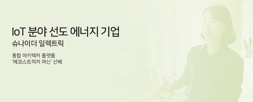 IoT 선도 기업 - 슈나이더 일렉트릭