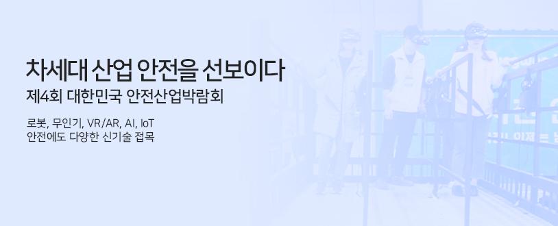 제4회 대한민국 안전산업박람회