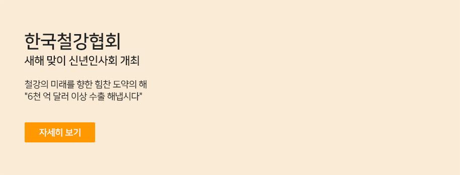 한국철강협회 신년인사회