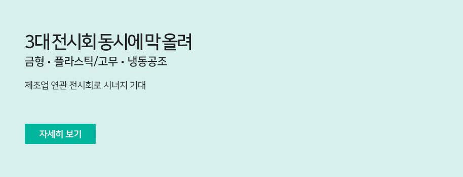 3대 연관 전시회 개최