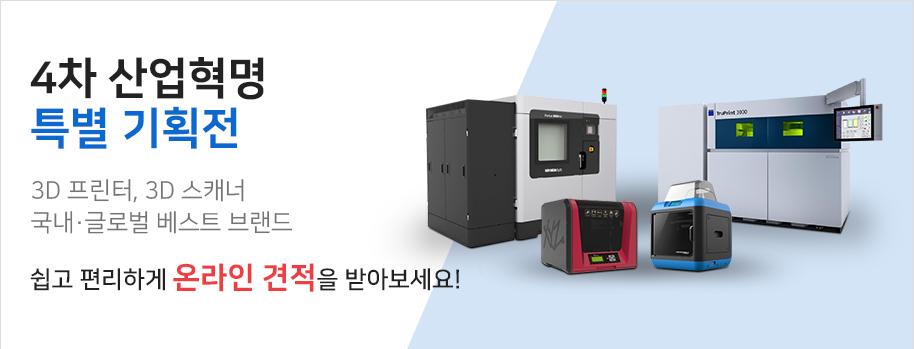 3D 프린터, 3D 스캐너 특별전