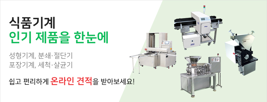 식품기계 인기 제품