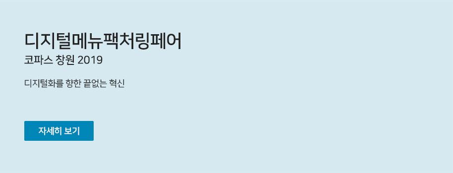 KOFAS 2019 전시회 개막