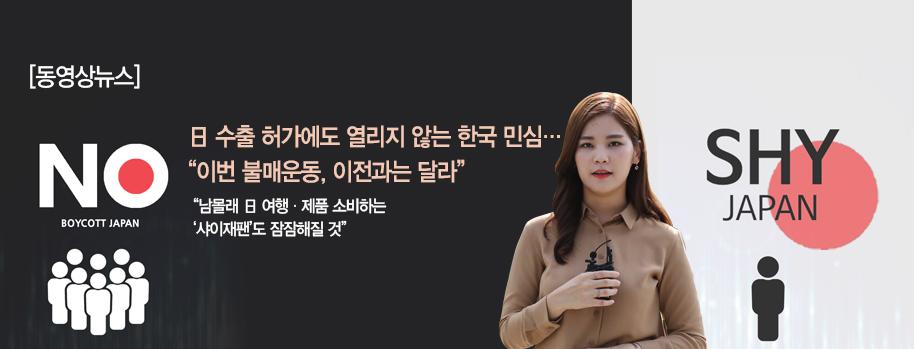 여전히 굳게 닫힌 한국 민심