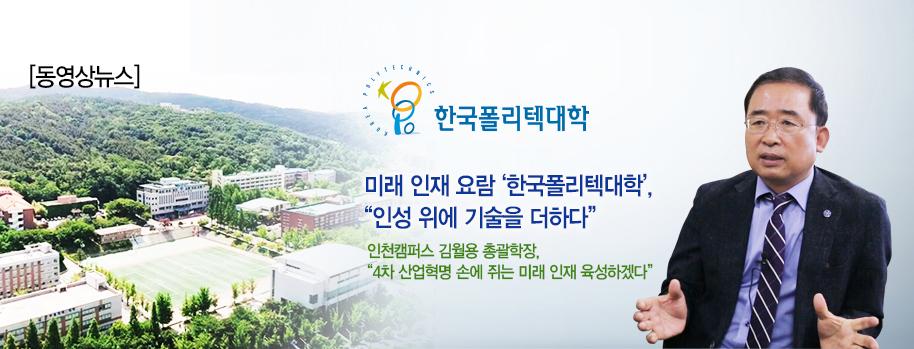 한국폴리텍대학 김월용 학장 인터뷰