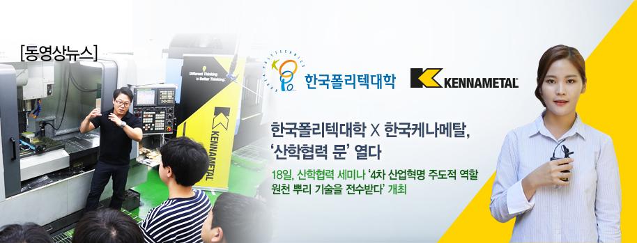 한국폴리텍대학X한국케나메탈