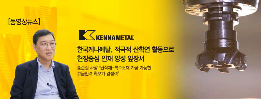 한국케나메탈 송준길 대표 인터뷰