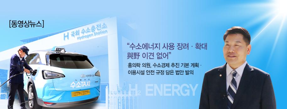 수소경제, 한국 새로운 성장 동력 기대
