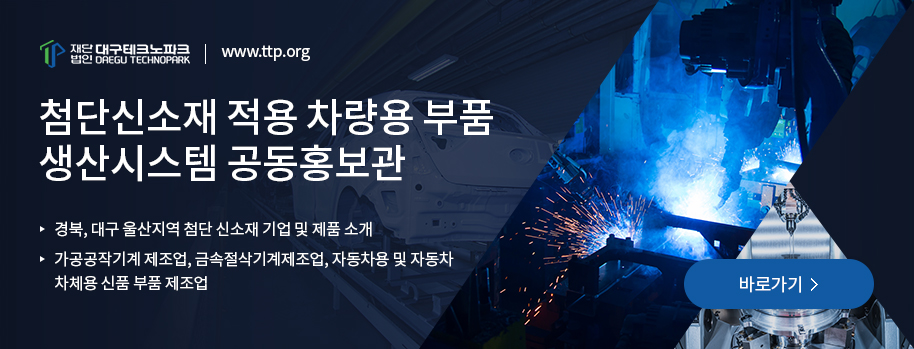 대구테크노파크 홍보관