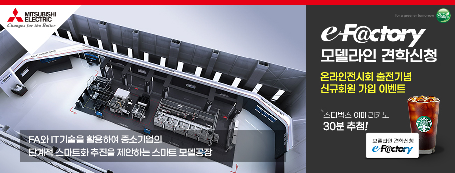 한국미쓰비시전기 오토메이션