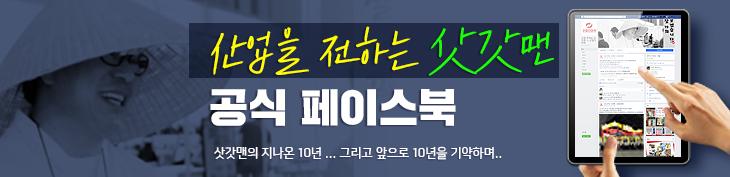 삿갓맨 페이스북 배너 가이드