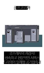 두성공압기계(콤프코리아)