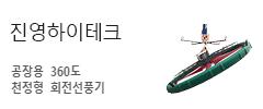 진영하이테크