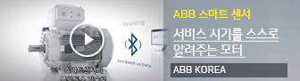 ABB 스마트 센서