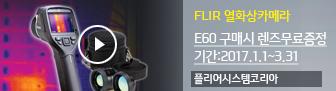 강력한 성능의 FLIR E60