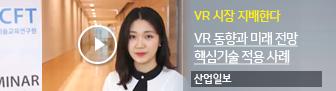VR 시장 지배한다