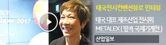 태국전시컨벤션뷰로 인터뷰