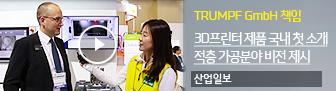 TRUMPF GmbH 책임