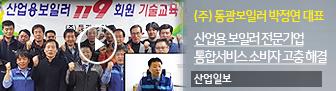 ㈜동광보일러 박정연 대표