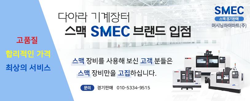 스맥 SMEC