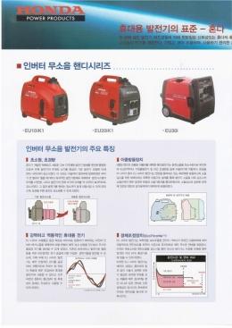 혼다 무소음발전기,방음형발전기 EU22i