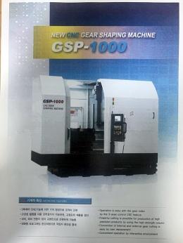 기어세이퍼 S&T GSP-1000