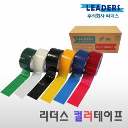 컬러 OPP박스테이프 1박스 50개 요청색상주문/인쇄테이프/로고테이프