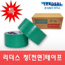 청(천면)테이프 녹색 7m, 25m 면테이프
