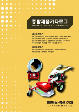 과수용작업기, 축산용작업기, 관리부착형예취기, 사료배합기, 일진농기계