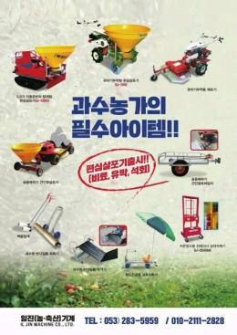 과수용작업기, 축산용작업기, 편심살포기, 살포기, 작업기,일진농기계