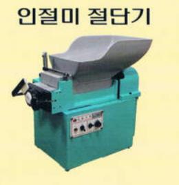 인절미절단기/절편기/떡볶이기계/식품기계