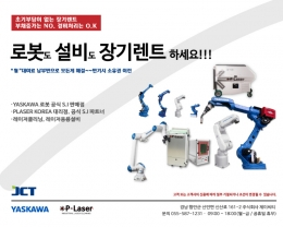 [렌탈서비스] 로봇도 설비도 기계도 장기렌트 하세요!