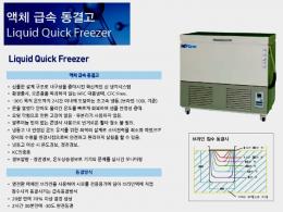 급속냉동고,급속동결고,액체급속냉동고,액체급속동결고,냉동기,초저온냉동기,급속냉동기,급속동결기