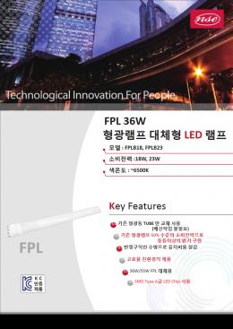 led형광등,형광등,led조명,조명,led, fpl, fpl형광등