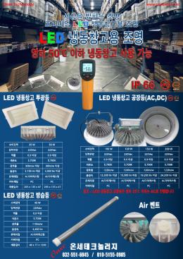 냉동창고용 LED 공장등