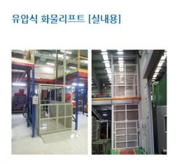 유압식 화물용 승강기,엘리베이터,리프트