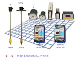 수위조절기, 투라이레벨,급/배수 2단 제어용 수위조절기 2S-LIC-DC·DS·DCS
