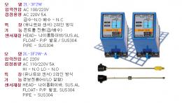 수위조절용,투라인레벨,Float식 수위조절기 2L-3F2W / 2L-3F2W-A