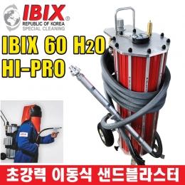이동식 쇼트기/샌딩기/샌드블라스터/WIN60 HI-PRO