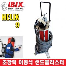 이동식 쇼트기/샌딩기/샌드블라스터/HELIX9 H2O