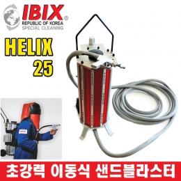 이동식 쇼트기/샌딩기/샌드블라스터/HELIX25 H2O