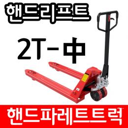 유압 핸드 파레트 트럭 리프트 2TON 550
