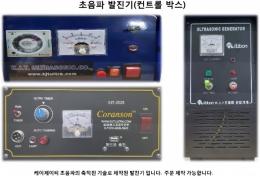 초음파 발진기,초음파융착기,초음파용착기